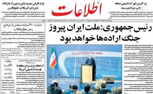 اطلاعات: رئیس جمهوری: ملت ایران پیروز جنگ ارادهها خواهد بود
