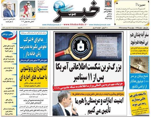روزنامه های29خرداد