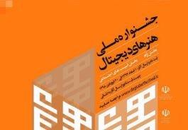 جزییاتی از پرده آخر نخستین جشنواره ملی هنرهای دیجیتال