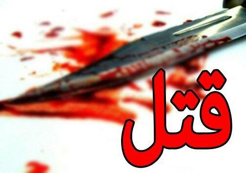 قتل صاحبخانه توسط مستاجر به علت  اجاره بهاء