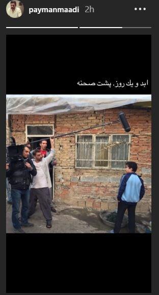 پیمان معادی,سعید روستایی,سینمای ایران,چهرهها در اینستاگرام,شبکههای اجتماعی