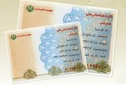 کارت ملیهای قدیمی اعتبار دارند؟/ پاسخ ثبت احوال