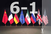اللجنة المشتركة للاتفاق النووي تعقد اجتماعها الاسبوع القادم
