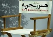 نمایش ۲ فیلم عراقی در سینماهای ایران