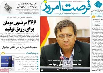 صفحه اول روزنامههای شنبه ۱ تیر ۱۳۹۸
