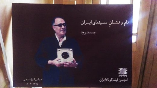 هنرمندی عاشق که در زندگیاش آزرده شد/ عباس کیارستمی به روایت اهالی سینما