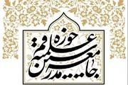 واکنش روابط عمومی جامعه مدرسین به انتشار اظهارات آیتالله یزدی درباره آملی لاریجانی