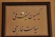 جلسه مهم کمیسیون امنیت ملی درباره علت حادثه در سایت هستهای نطنز /صالحی به نمایندگان چه گفت؟