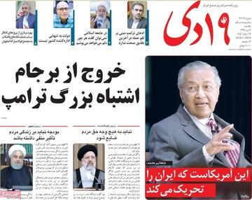 صفحه اول روزنامههای یکشنبه ۲ تیر