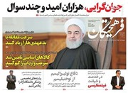 روزنامه دانشگاه آزاد در آرزوی بازگشت احمدینژاد