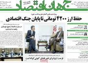 صفحه اول روزنامههای دوشنبه ۳ تیر ۹۸