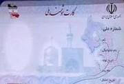 آخرین وضعیت پرونده کارت ملی هوشمند