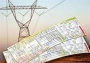 چگونه قبض کاغذی برق را حذف کنیم؟
