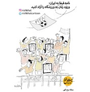 مشکل حضور زنان در استادیومهای فوتبال حل شد!!