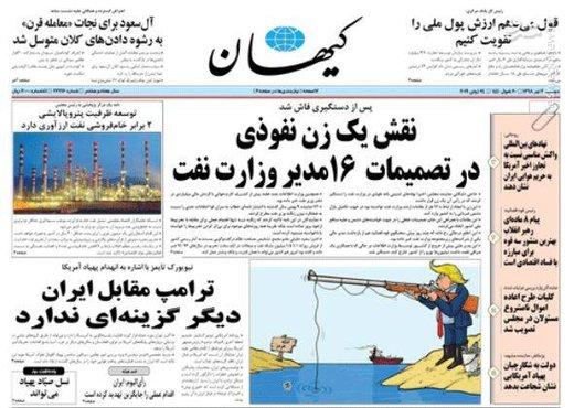 کیهان: نقش یک زن نقوذی در تصمیمات ۱۶ مدیر وزارت نفت