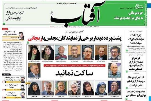 آفتاب: پشت پرده دیدار برخی از نمایندگان مجلس با زنجانی