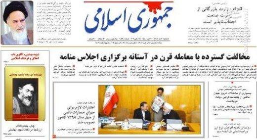 جمهوری اسلامی: مخالفت گسترده یا معامله قرن در آستانه برگزاری اجلاس منامه