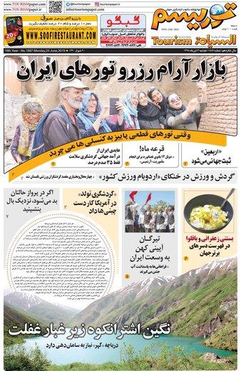 روزنامه 3تیر