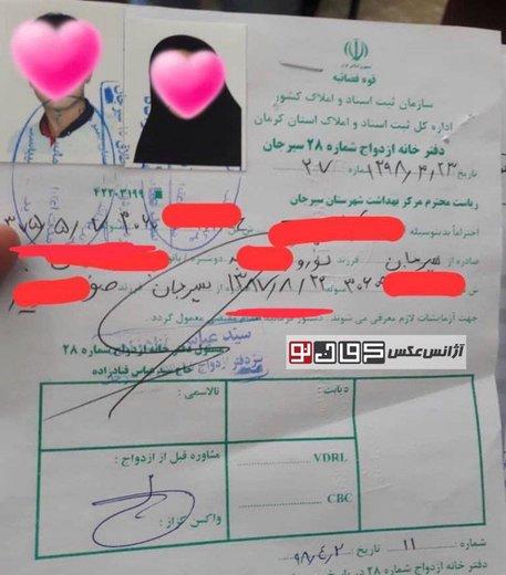 توقف ازدواج دختر ۱۰ ساله در سیرجان/ عکس