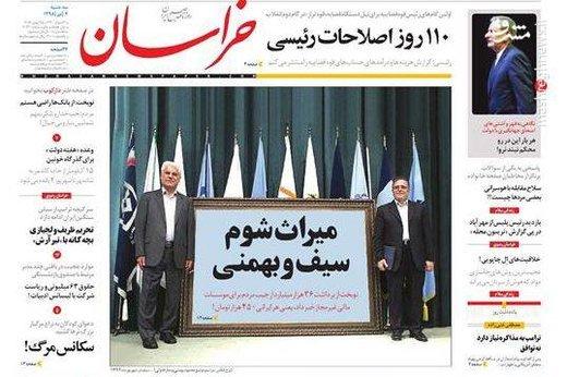 خراسان: میراث شوم سیف و بهمنی