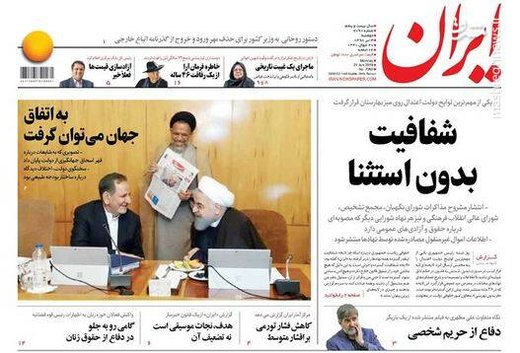 ایران: شفافیت بدون استثنا