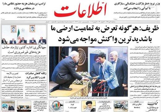 اطلاعات: ظریف: هر گونه تعرض به تمامیت ارضی ما باشدیدترین واکنش مواجه میشود