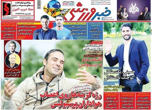 روزنامه 4تیر