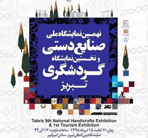 نمایشگاه صنایع دستی و گردشگری آذربایجان شرقی گامی برای رونق تولید است