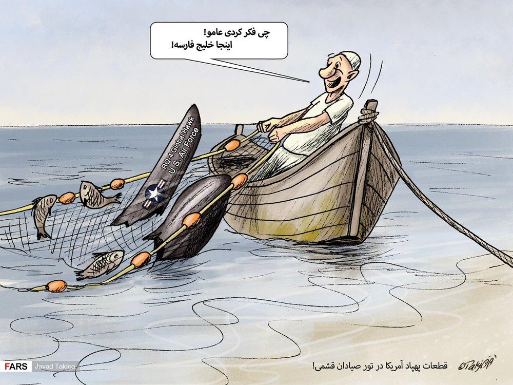 چی فکر کردی عامو؟ اینجا خلیج فارسه!