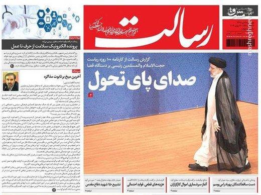 عکس/ صفحه نخست روزنامههای چهارشنبه ۵ تیر