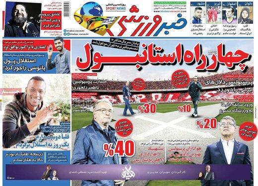 روزنامه های 5تیر