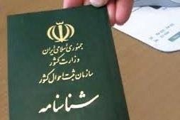 فرزندان مادران ایرانی و پدران خارجی «اجانب» هستند؟