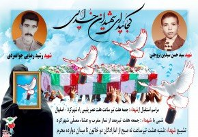 بام ایران میزبان شهدای گمنام