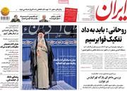 صفحه اول روزنامههای پنجشنبه ۶ تیر ۹۸