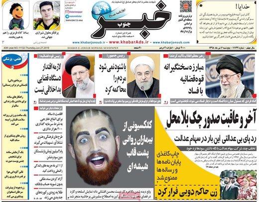 روزنامه های 6تیر 98