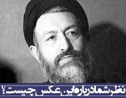 نظر شما درباره این عکس چیست؟/ شهید آیتالله بهشتی