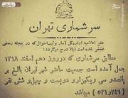 عکس   سند جمعیت تهران در ۱۳۱۸