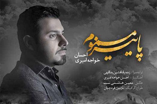پادکست | آهنگی که احسان خواجهامیری برای بمباران شیمیایی سردشت خواند
