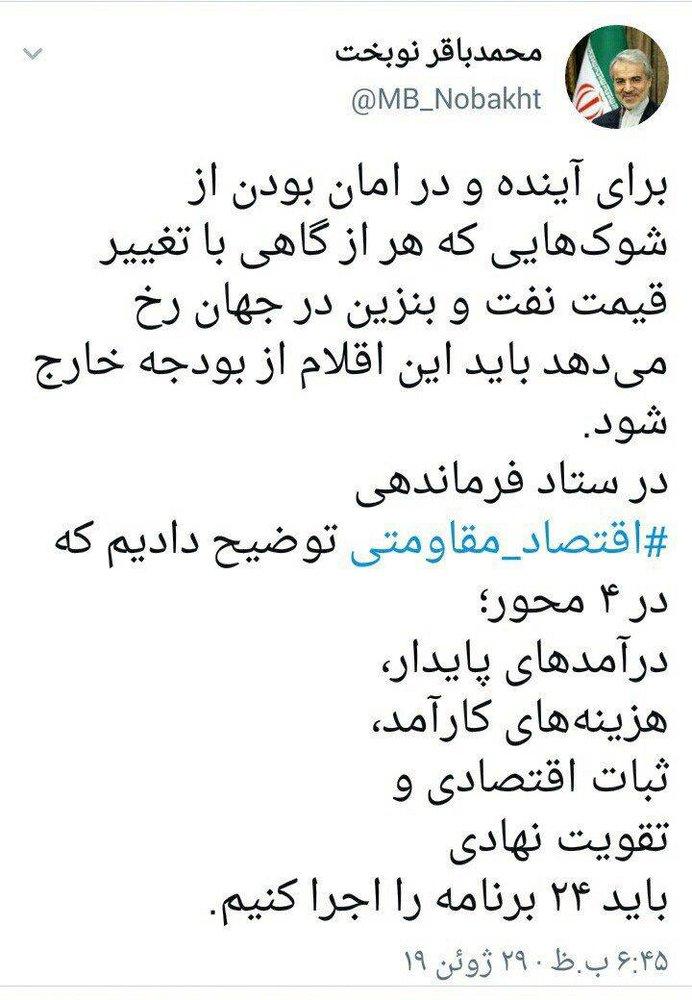 توییت محمد باقر نوبخت