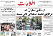 صفحه اول روزنامههای یکشنبه ۹ تیر ۹۸