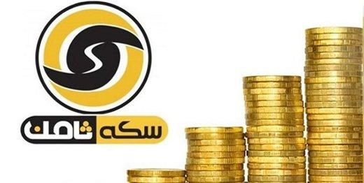 پرداخت مطالبات مالباختگان «سکه ثامن» آغاز شد