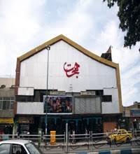 سینما هجرت کرج نیازمند طرح تملک و تخریب