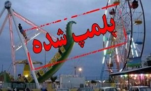 پلمب ۲ شهربازی در استان تهران