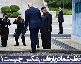 نظر شما راجع به این عکس چیست؟/ قدمهای ترامپ در خاک کره شمالی