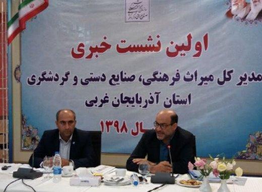 ارومیه میزبان دومین نمایشگاه و جشنواره ملی گردشگری