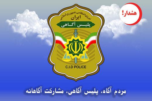 هشدار پلیس؛ مراقب کلاهبرداری با عنوان آژانسهای مسافرتی باشید