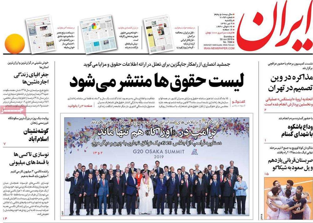 متن و حاشیه کنفرانس سرانG20 د ژاپن،مذاکرات عراقچی در اروپا در باره اینستکس، حرکت تیم ملی والیبال روی مدار پیروزی و ... از تیترهای برجسته مطبوعات امروز است.