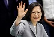 ضرب شست تایوان به چین/ خانم رئیس شال و کلاه کرد!