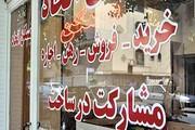 چرا قیمت آپارتمان در منطقه یک تهران کاهش یافت؟