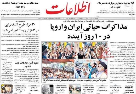 اطلاعات: مذاکرات حیاتی ایران و اروپا در ۱۰ روز آینده